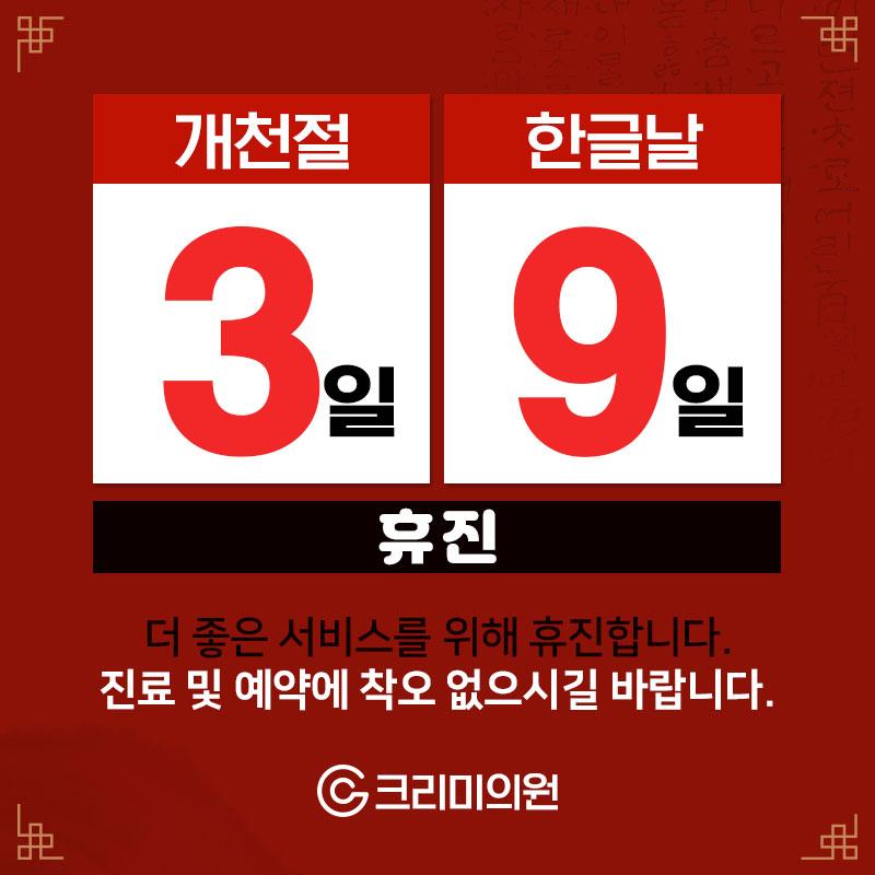 크리미익산_휴진안내.jpg